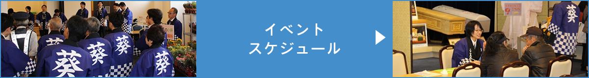 TOPバナー_イベントスケジュール
