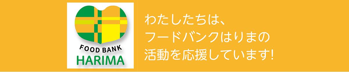 【バナー】フードバンクはりま_top1culum_1200×250