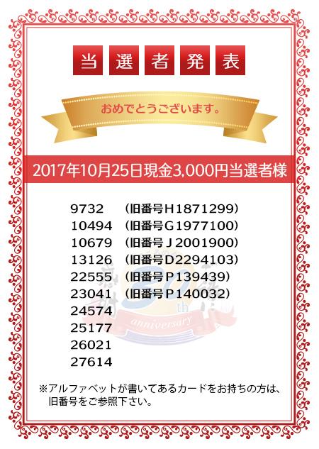20171025_B賞当選者発表