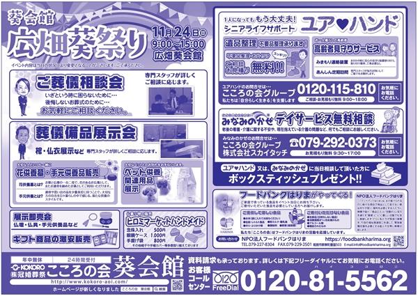 広畑イベント112402