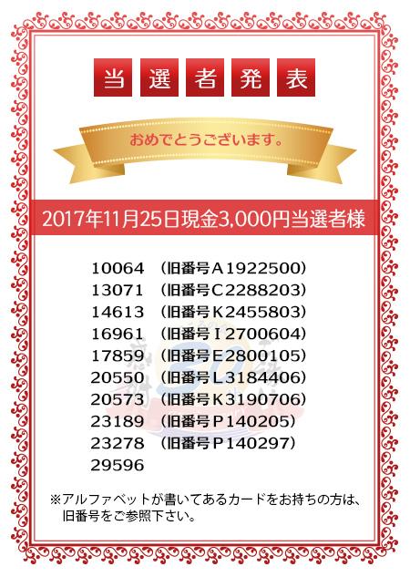 20171125_B賞当選者発表
