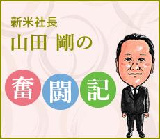 社長ブログ_新米社長山田剛の奮闘記SP