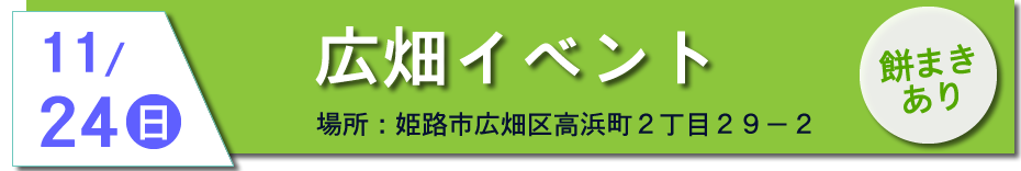 イベントスケジュール_20191124広畑イベント