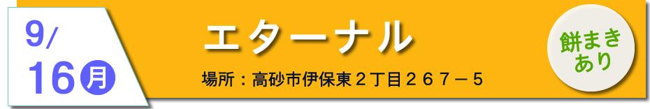 イベントスケジュール_20190916エターナル