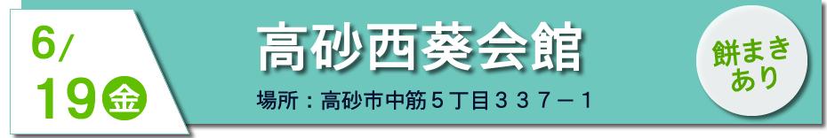 イベントスケジュール_20200619高砂西葵会館