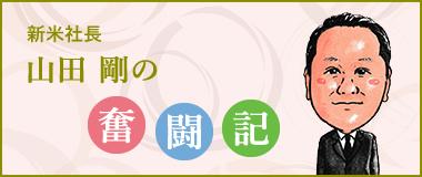 社長ブログ_新米社長山田剛の奮闘記