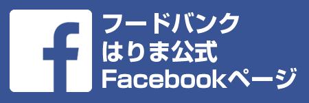 フードバンクはりま公式Facebook