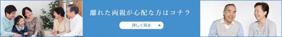 TOP_こころ安心見守りたい(見守りサービス)